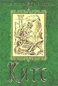 Джон Китс. Стихотворения. Поэмы