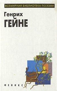 Генрих Гейне. Избранное