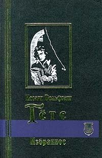 Иоганн Вольфганг Гете. Избранное. Том 2. Поэзия. Проза