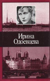 Ирина Одоевцева. Избранное