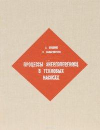 Процессы энергопереноса в тепловых насосах, Э. Бубялис, В. Макарявичюс
