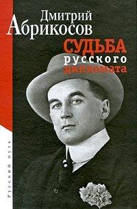 Судьба русского дипломата