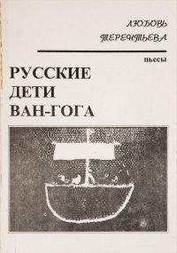 Русские дети Ван-Гога. Пьесы
