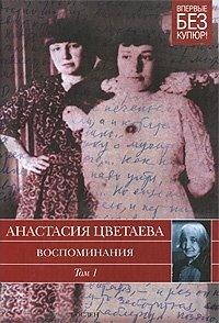 Анастасия Цветаева. Воспоминания. В 2 томах. Том 1. 1898-1911 годы