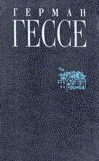 Герман Гессе. Собрание сочинений в восьми томах. Том 3