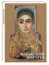 Набор открыток Открытки Фаюмский портрет