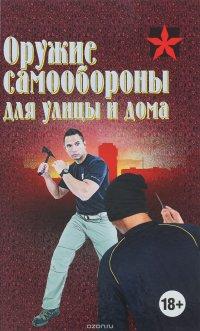 Оружие самообороны для улицы и дома