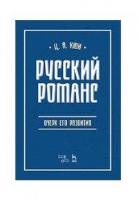 Русский романс: очерк его развития. Уч. пособие, 2-е изд., перераб