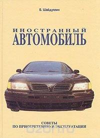 Иностранный автомобиль. Советы по приобретению и эксплуатации