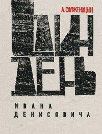Один день Ивана Денисовича. Юбилейная книга 001.023. Книги Александра Солженицына