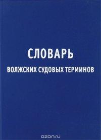 Словарь волжских судовых терминов
