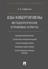 Азы кибергигиены: методологические и правовые аспекты