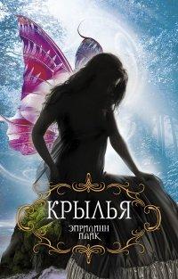 Ролевая игра по мотивам романов дяченко winx ckub ролевая игра