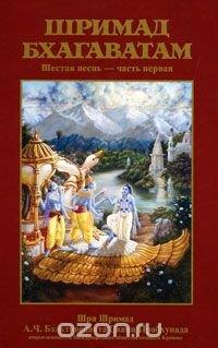 Шримад-Бхагаватам. Песнь шестая. Часть 1
