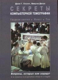 Секреты компьютерной томографии. Грудная клетка, живот, таз, Джон Г. Стрэнг, Викрэм Догра