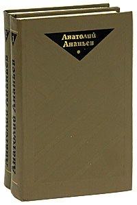 Анатолий Ананьев. Избранные произведения (комплект из 2 книг)