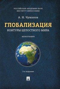 Глобализация.Контуры целостного мира