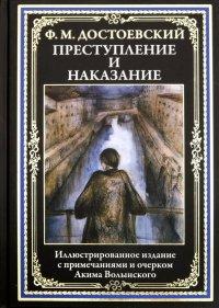 Преступление и наказание, Федор Михайлович Достоевский