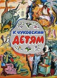 К. Чуковский. Детям