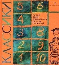 Классики. Лучшие стихи современных детских писателей