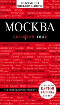 Москва. 4-е изд., испр. и доп