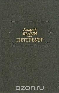 Андрей Белый. Петербург