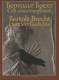 Бертольт Брехт. Сто стихотворений / Bertolt Brecht: Hundert Gedichte