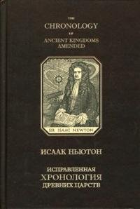 Исправленная хронология древних царств / The Chronology of Ancient Kingdoms Amended