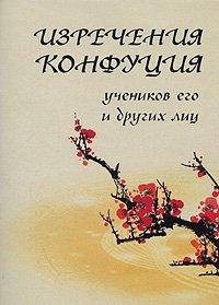 Изречения Конфуция, учеников его и других лиц