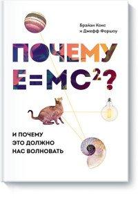 Почему E=mc2? И почему это должно нас волновать