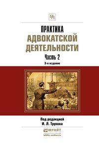 Практика адвокатской деятельности в 2 ч. Часть 2 3-е изд., пер. и доп. Практическое пособие