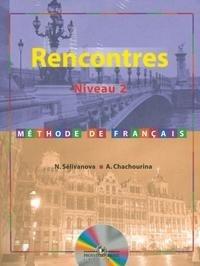 Rencontres: Niveau 2: Methode de francais / Французский язык (+ CD)