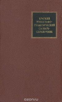Краткий топографо-геодезический словарь-справочник