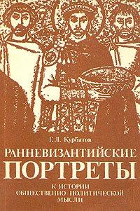 Ранневизантийские портреты. К истории общественно-политической мысли