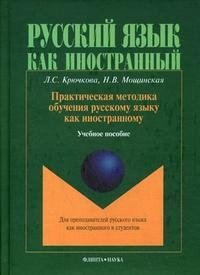 Практическая методика обучения русскому языку как иностранному