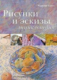 Рисунки и эскизы. Энциклопедия