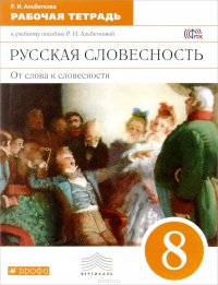 Русская словесность 8 класс альбеткова ответы к учебнику гдз
