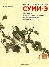 Японское искусство суми-э. Техника и духовная основа монохромной живописи