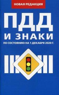 Правила дорожного движения и знаки. По состоянию на 1 июля 2020 г