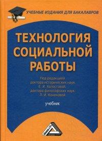 Технология социальной работы. Учебник для бакалавров. 4-е изд., стер