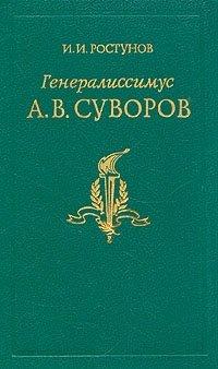 Генералиссимус Суворов, И. И. Ростунов