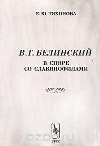 В. Г. Белинский в споре со славянофилами