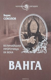 Ванга. Величайшая пророчица XX века