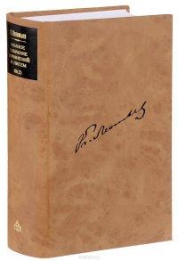 К. Леонтьев. Полное собрание сочинений и писем в 12 томах. Том 10. Книга 2. Документы служебной деятельности
