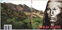 Вождь Апачи