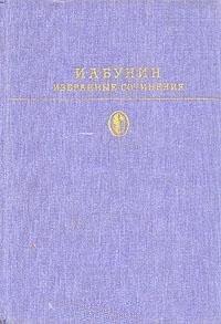 И. А. Бунин. Избранные сочинения, И. А. Бунин