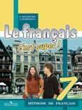 Le francais 7: Methode de francais / Французский язык. 7 класс