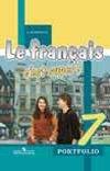 Le francais 7: Portfolio / Французский язык. 7 класс. Языковой портфель