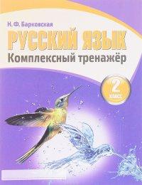 Русский язык. 2 класс. Комплексный тренажер