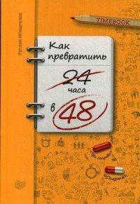 Как превратить 24 часа в 48, Руслан Исмагилов